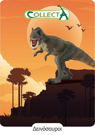 Δεινόσαυροι Collecta