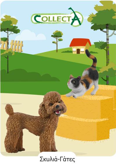 Σκυλιά & Γάτες Collecta