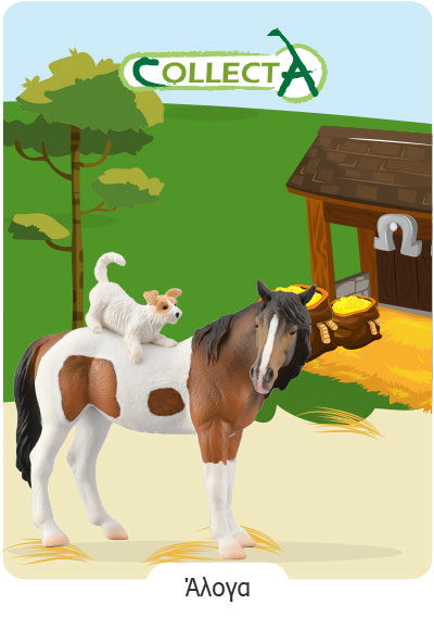 Άλογα Collecta