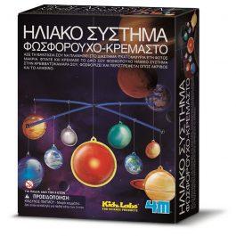 4M Κατασκευή Ηλιακό Σύστημα Που Φωσφορίζει (3225/4M0133)