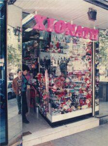 Παιχνίδια Χιονάτη 1990