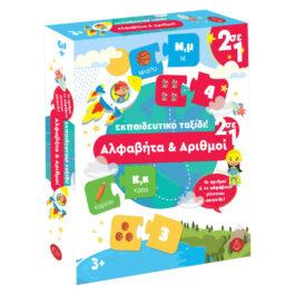 Argy Toys Παζλ Αλφάβητο Και Αριθμοί (0200-2)